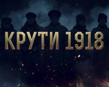 «Український Перл-Харбор»: перший трейлер історичної драми «Крути 1918», яка вийде в прокат 6 грудня 2018 року
