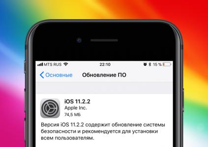 Обновления iOS 11.2.2 и macOS High Sierra 10.13.2 с устранением уязвимостей процессоров приводят к существенному падению производительности