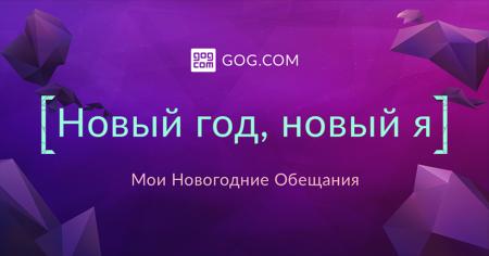 На платформе GOG.com стартовала распродажа «Новогодние обещания» с ежедневными предложениями и скидками до 90%
