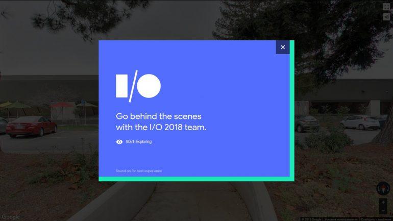 Конференция разработчиков Google I/O 2018 пройдет с 8 по 10 мая. Чтобы узнать дату проведения, надо было решить серию головоломок в режиме Street View