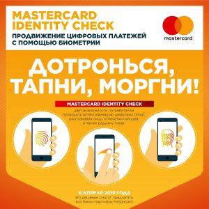 С апреля 2019 года владельцы карт Mastercard смогут использовать биометрические данные (отпечатки пальцев, распознавание лица или радужки глаза) для идентификации во время покупок и онлайн-платежей