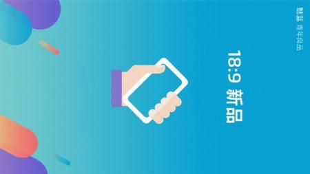 Уже послезавтра Meizu представит свой первый смартфон с экраном 18:9 (предположительно, бюджетный Meizu M6S)