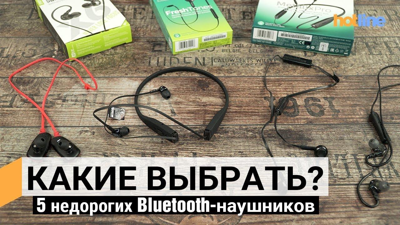 Сравнение пяти недорогих Bluetooth-наушников - ITC.ua 5cea963efc97d