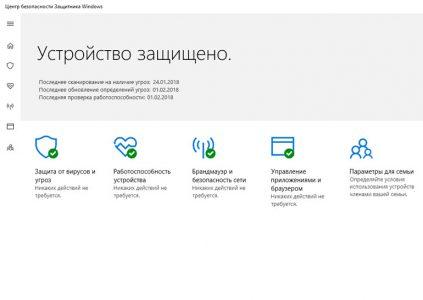 Windows Defender в Windows 10 будет удалять лжеантивирусы и оптимизаторы