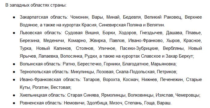 За два месяца зимы Vodafone развернул 3G-покрытие в 173 населенных пунктах страны, где проживает 800 тысяч украинцев