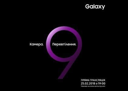 MWC 2018: прямая видеотрансляция презентации Samsung Galaxy S9 [завершена]