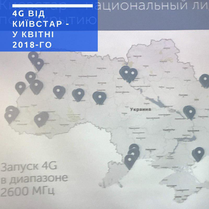 4G отКиевстар будет на20-30 грн дороже существующих тарифов