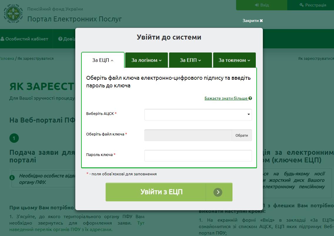 Пенсионный фонд запустил онлайн-сервис для проверки стажа и размеров п
