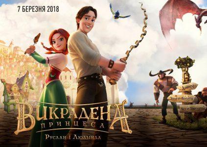 Украинский мультфильм «Похищенная принцесса: Руслан и Людмила» собрал за первый уик-энд проката почти 21,5 млн грн - ITC.ua