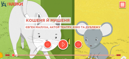 «Суспільне» запустило проект «:Казки» – сайт і цілодобове онлайн-радіо з аудіоказками українською
