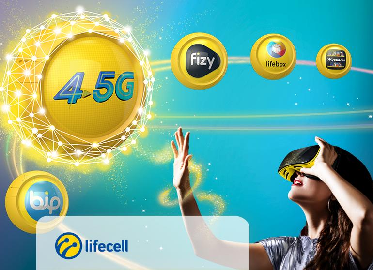 lifecell запускает в Украине новое поколение мобильной связи 4.5G. Пока только в диапазоне 2600 МГц (Band 7)