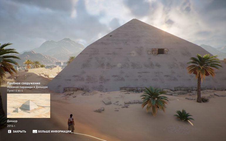 Discovery Tour by Assassin's Creed: Ancient Egypt – селфи на фоне пирамид - ITC.ua