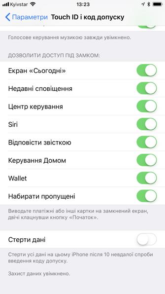 Не забывайте о безопасности своего смартфона