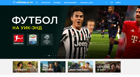 """""""Киевстар"""" совместно с MEGOGO запустил стриминговый сервис Kyivstar Go TV с сериалами, фильмами и ТВ-каналами без тарификации трафика"""
