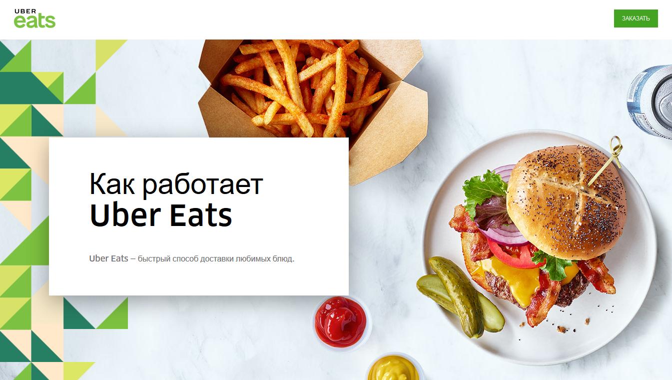ВУкраине Uber собирается запустить сервис подоставке еды