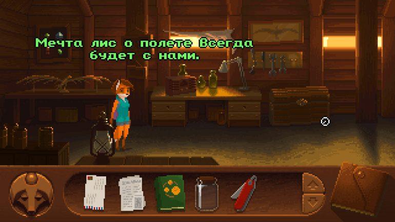 FoxTail: студентка-лисичка в поисках волшебного гриба - ITC.ua