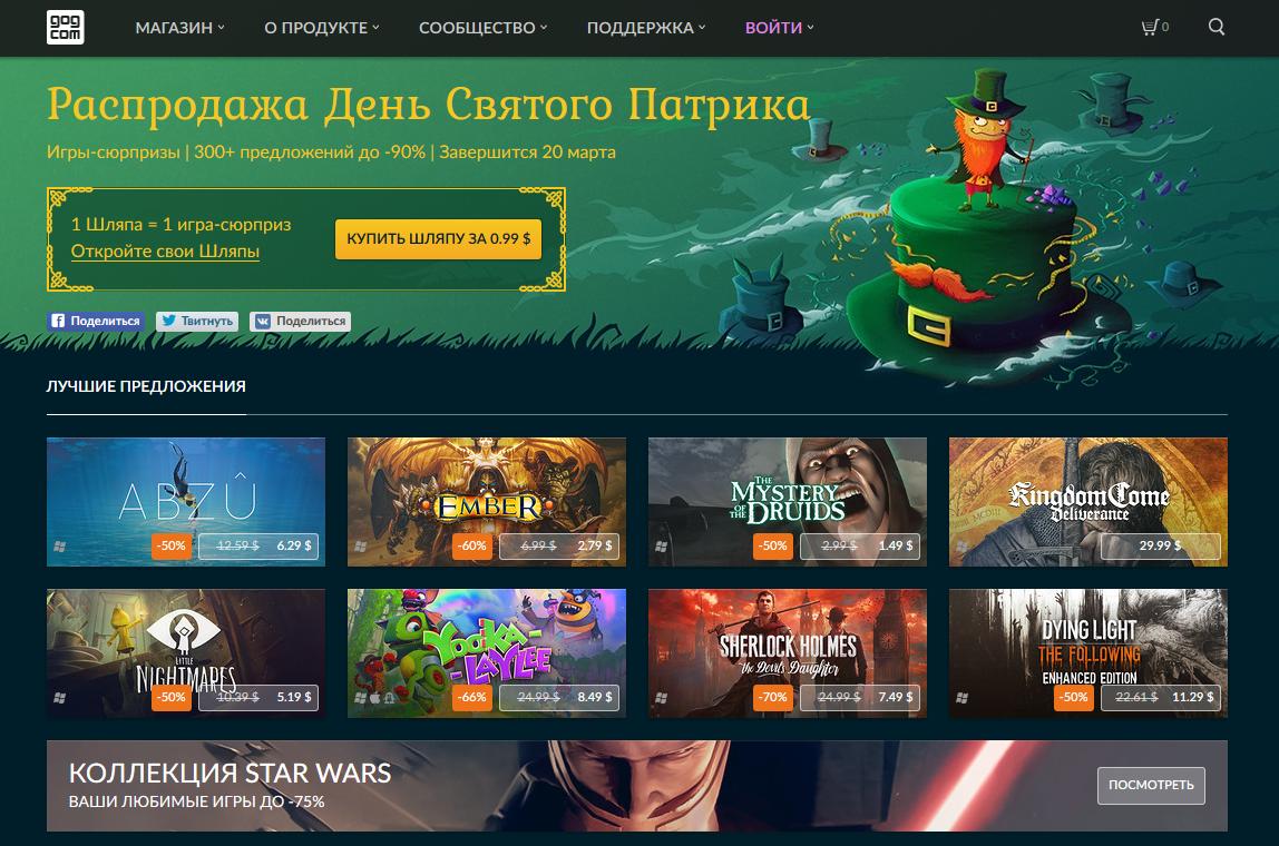 """Игры по Звездным Войнам: На GOG.com стартовала распродажа """"День Святого Патрика"""" в рамках которой предлагают 300 игр со скидкой до 90%"""