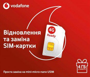 Абоненты Vodafone Украина теперь могут самостоятельно заменить SIM-карту на USIM с поддержкой 4G без посещения центров обслуживания