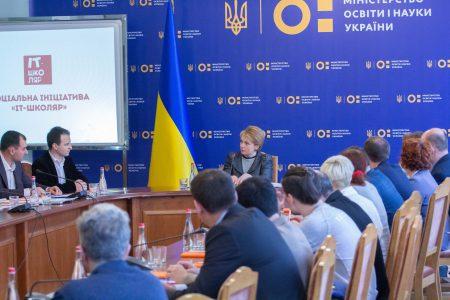 Министерство образования Украины будет работать над цифровым образованием в школах совместно с IT-специалистами из социального проекта «IT школьник»
