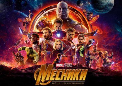 Avengers: Infinity War / «Мстители: Война бесконечности»