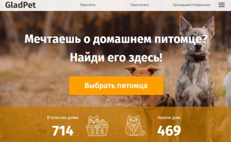 Gladpet — украинский сервис поиска семьи бездомным животным