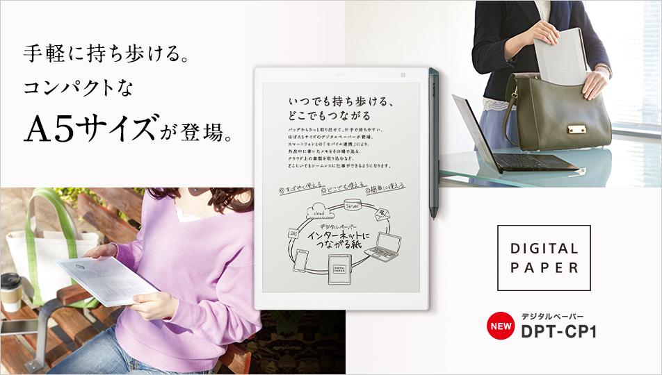 Sony анонсировала E Ink ридер DPT-CP1 с 10,3-дюймовым сенсорным экрано
