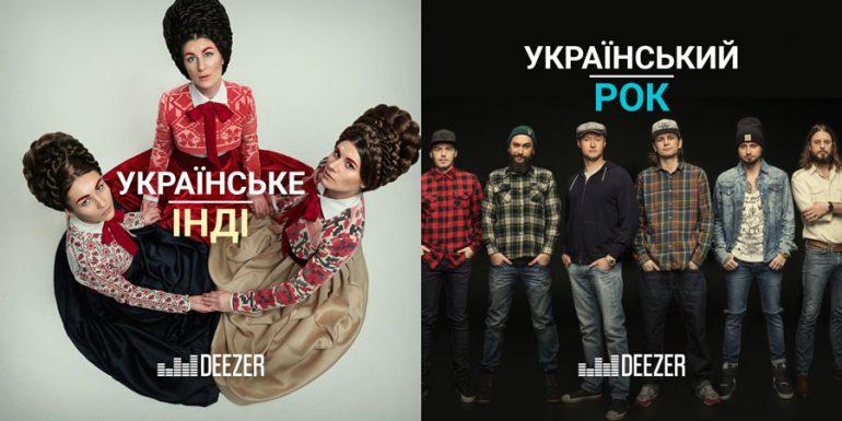 Музыкальный сервис Deezer запустил украинскую локализацию и снизил тарифы для нашей страны: 3,99 евро за Premium+ и 5,99 евро за Family - ITC.ua