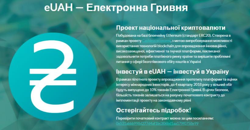 Будьте осторожны: eUAH — поддельная криптовалюта, не имеющая ничего общего с е-гривной от НБУ