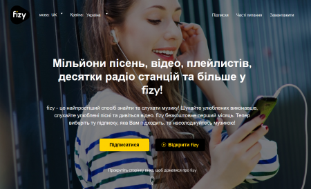 Музыкальный сервис fizy открыл украинцам полный доступ к возможностям платформы, включая музыку, видео, концерты и онлайн-радио за 49 грн (Basic) или 59 грн (Premium) в месяц