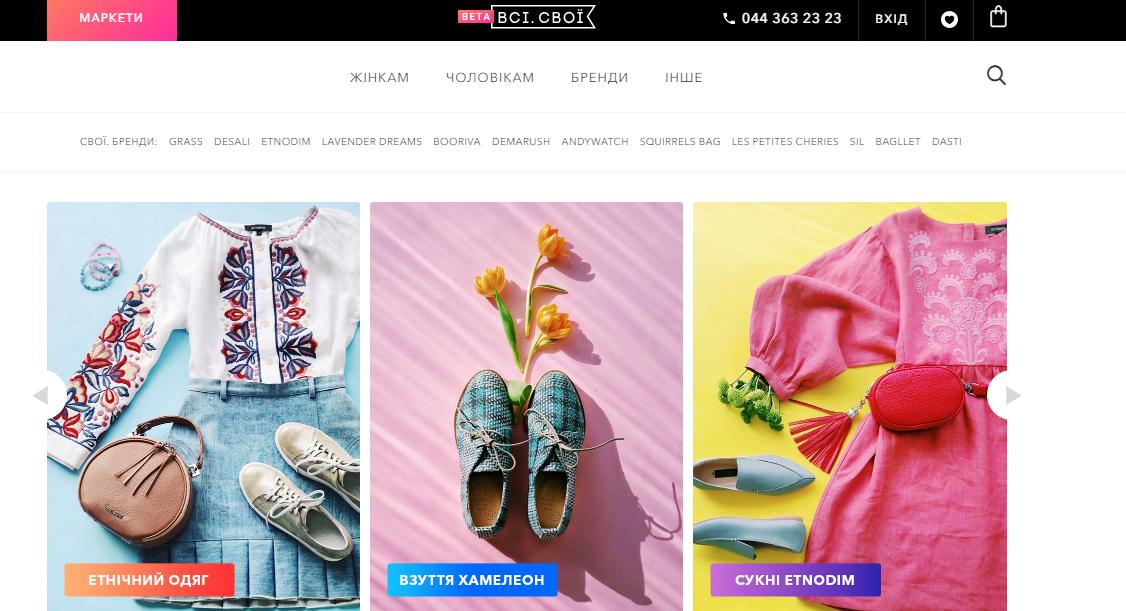 633a2626040 Крупнейший маркет одежды украинских брендов «Всі.Свої» запустил собственный  онлайн-магазин