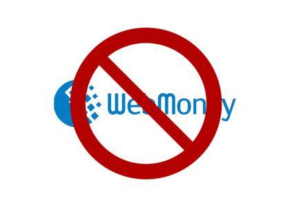 WebMoney и WebMoney.UA теперь запрещены в Украине