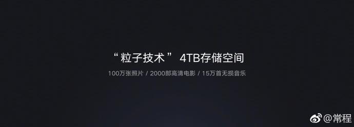 Нужно больше флэш-памяти! У смартфона Lenovo Z5 ее будет целых 4 ТБ