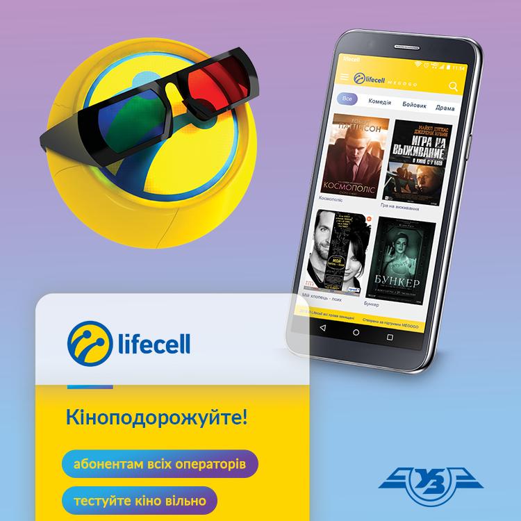 lifecell запустил «Портал кинопутешествий» с видеоконтентом для пассажиров поездов «Интерсити»