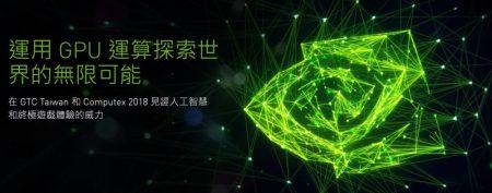 NVIDIA обещает «максимальный игровой опыт» GTC Taiwan и Computex 2018 (новые видеокарты Volta?)
