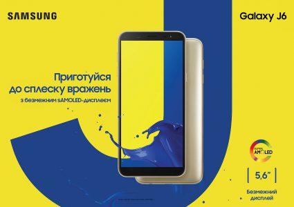 В Украине стартовали продажи смартфонов Samsung Galaxy J4 и J6 по цене 4599 грн и 5999 грн соответственно