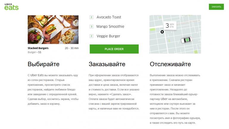 Сервис UberEats запустится в июле только в центре Киева, комиссия для ресторанов составит 40%, доставлять заказы будут мото- и велокурьеры