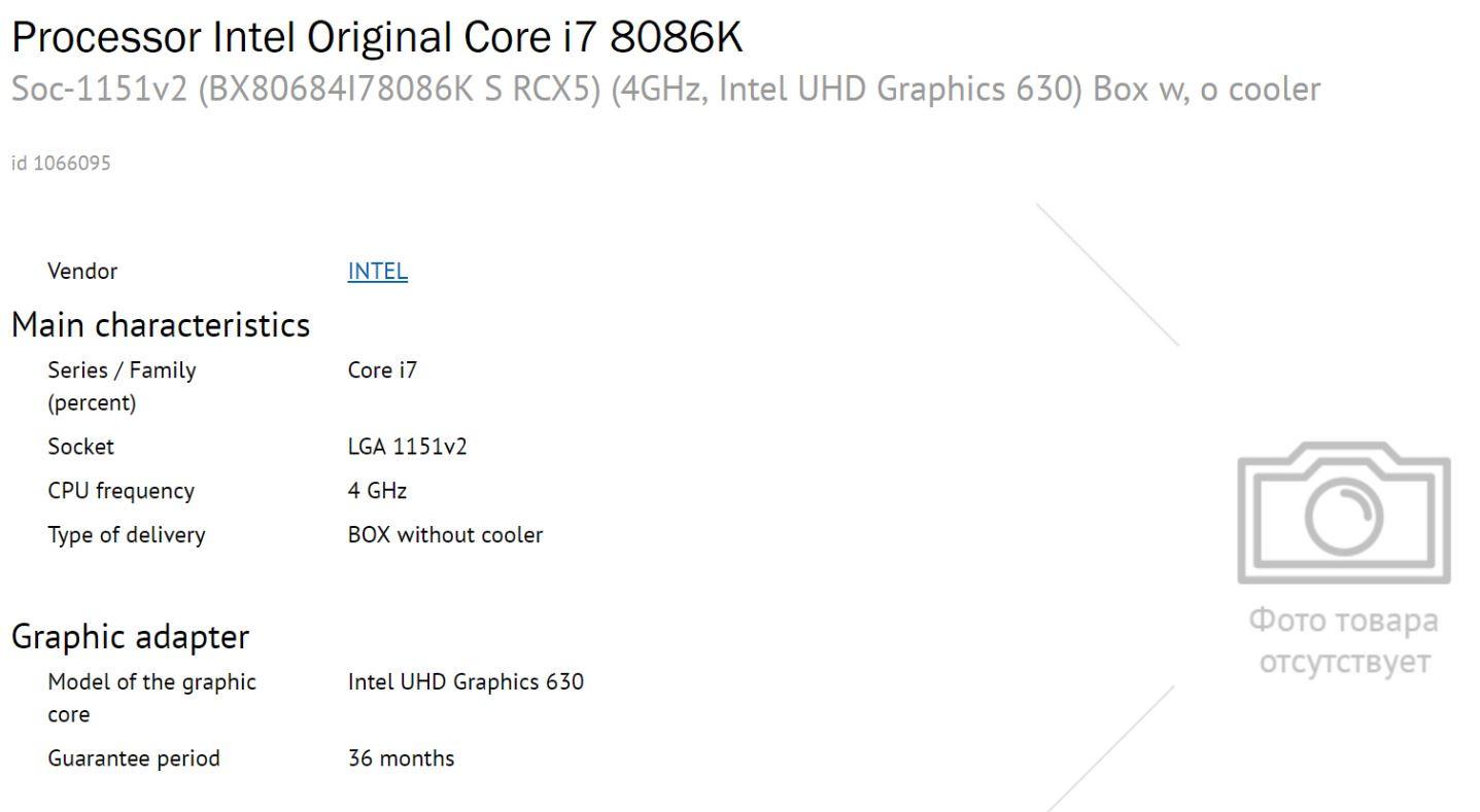 «Юбилейный» 5-гигагерцовый CPU Intel Core i7-8086K уже появился в ассортименте некоторых зарубежных магазинов