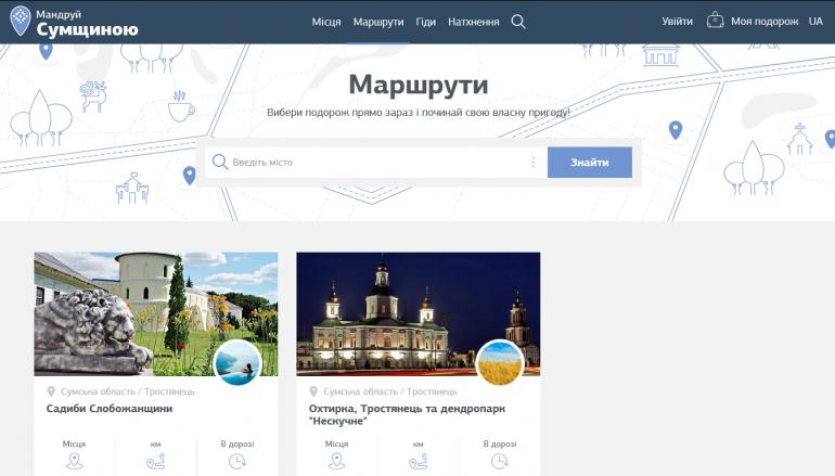 Google Украина представила туристический сайт «Путешествуй по Сумской области», созданный в рамках кампании «Цифровое преобразование регионов Украины»