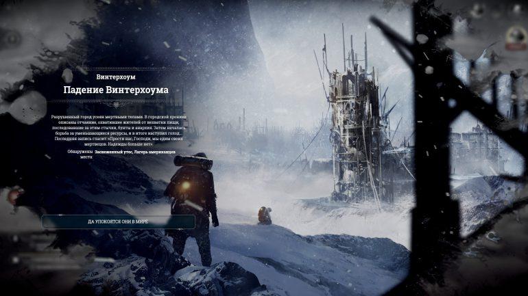 Frostpunk: зима близко - ITC.ua