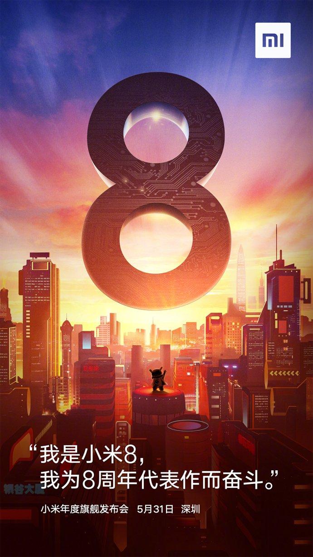 Большой анонс смартфонов Xiaomi состоится 31 мая, флагманский смартфон Mi 8 будет стоить от $440