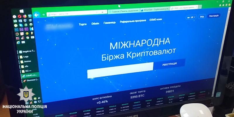 ВЗапорожской области задержали мужчину закибератаки на учреждения
