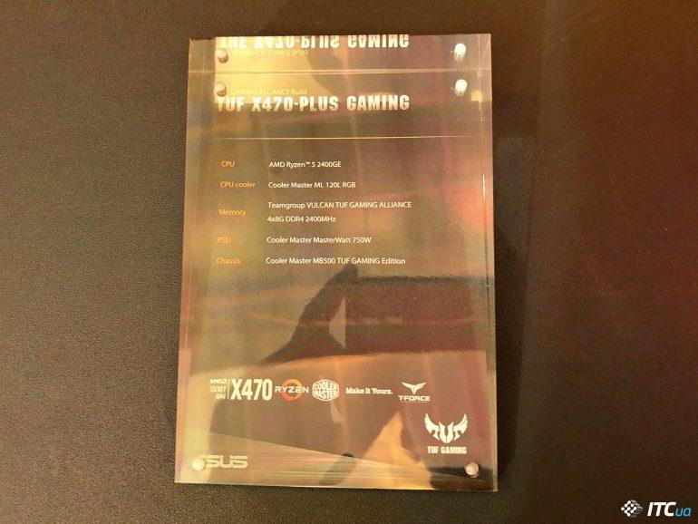 6343c0d5adb3 На демонстрационных стеллажах компании можно было заметить десктоп,  собранный на базе материнской платы ASUS TUF X470-PLUS GAMING в  стилизованном корпусе ...