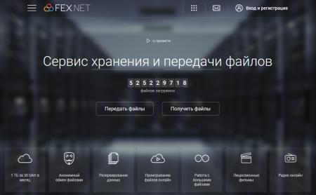 FEX.NET привлек 100 тысяч платных подписчиков и собрался унифицировать украинские тарифы с мировыми