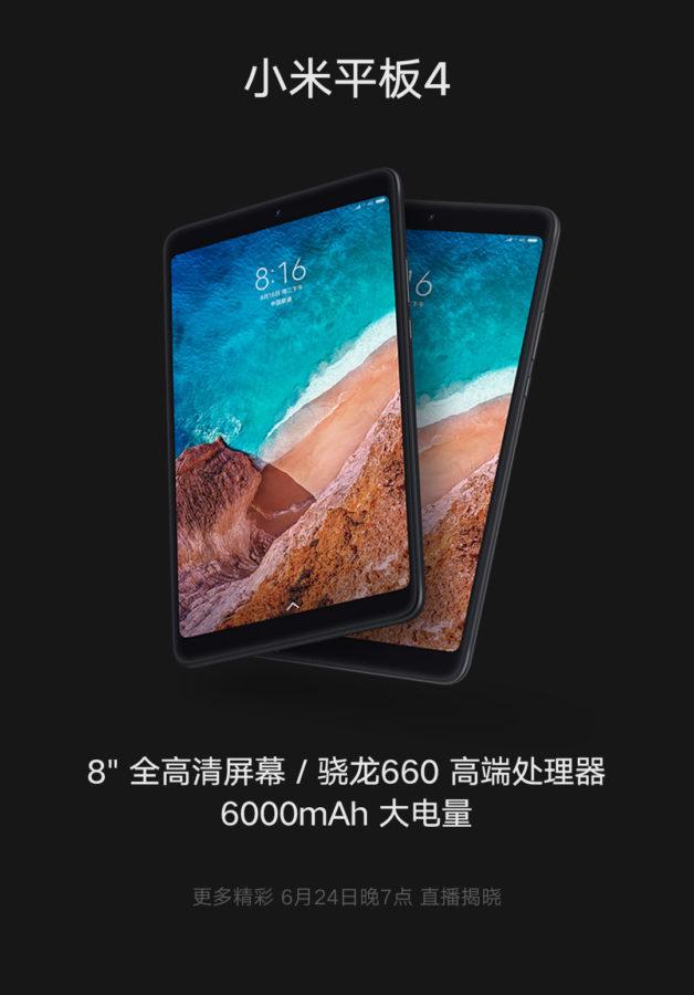 Новый планшет Xiaomi Mi Pad 4 с SoC Snapdragon 660 напоминает Apple iPad и стоит от $169