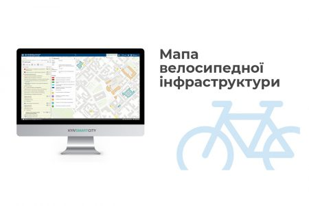 В Киеве запустили тестовую версию онлайн-карты велосипедной инфраструктуры столицы