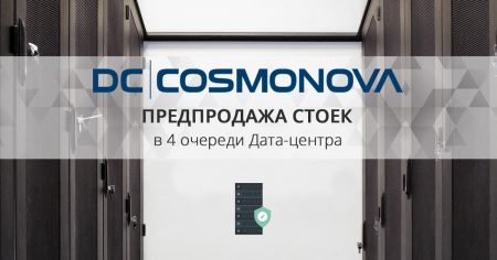 Запуск четвертой очереди украинского дата-центра DC|COSMONOVA в Киеве!