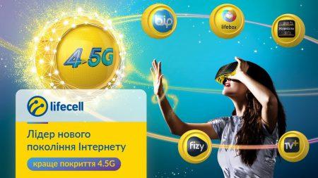 """""""4,5G или 4G?"""": АМКУ решил выяснить, не нарушает ли lifecell закон, рекламируя свою сеть четвертого поколения как 4,5G - ITC.ua"""