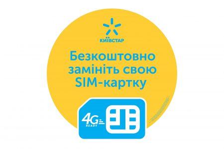 Киевстар запустил бесплатную замену SIM на USIM с поддержкой 4G в 3000 магазинах по всей Украине