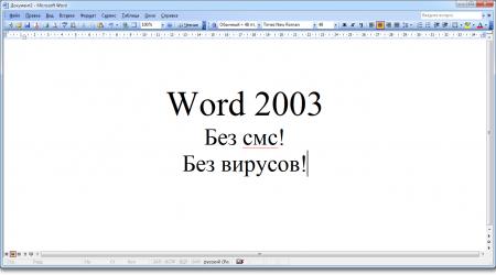 Оказывается, недавний законопроект о противодействии киберугрозам (6688) готовили в пиратском Word ?