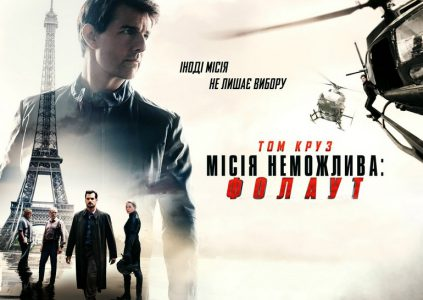 Mission: Impossible – Fallout / «Миссия невыполнима: Фоллаут»